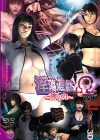 Game Of Lascivity Omega (the Second Volume) Power Of God cover