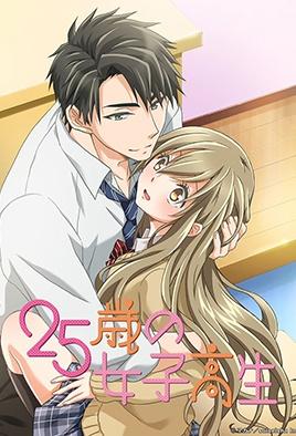25-sai no Joshikousei – All full episodes cover