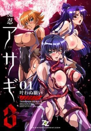 Taimanin Asagi 3 cover
