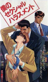 Boku no Sexual Harassment cover
