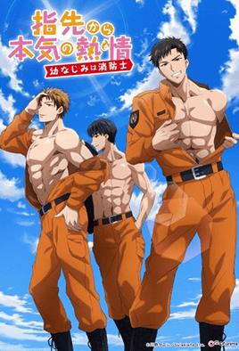 Yubisaki kara Honki no Netsujou: Osananajimi wa Shouboushi cover